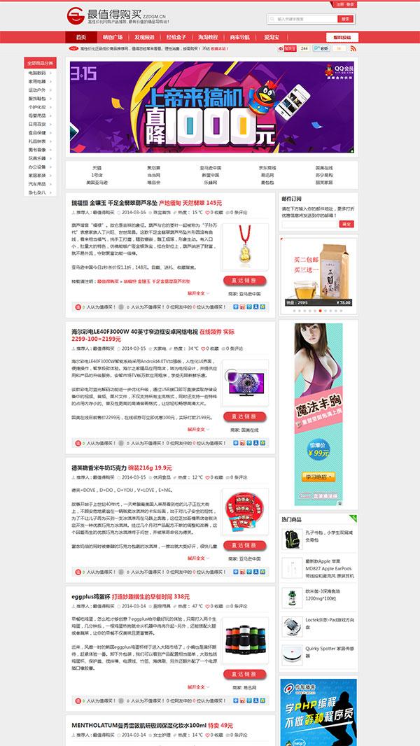 WordPresss淘宝客文章导购网站源码